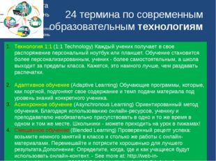 24 термина по современным образовательным технологиям ГОНТАРЕНКО Л.В. Самообр
