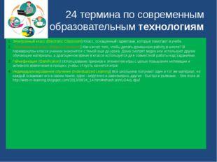24 термина по современным образовательным технологиям Электронный класс (Elec
