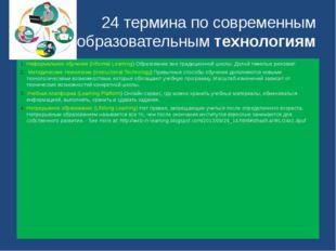 24 термина по современным образовательным технологиям Неформальное обучение (