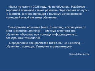 «Вузы исчезнут к 2025 году. Но не обучение. Наиболее вероятной причиной стан