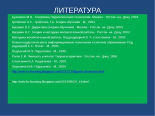 ЛИТЕРАТУРА Буланова М.В.- Топоркова Педагогические технологии- Москва - Росто