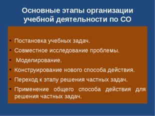 Основные этапы организации учебной деятельности по СО  Постановка учебных за