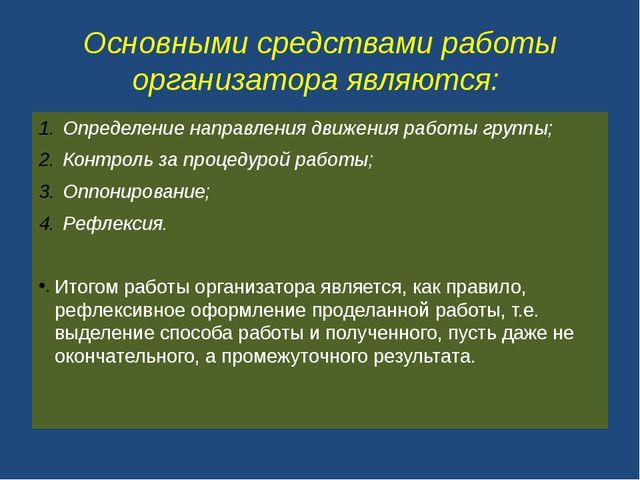 Основными средствами работы организатора являются: Определение направления дв...