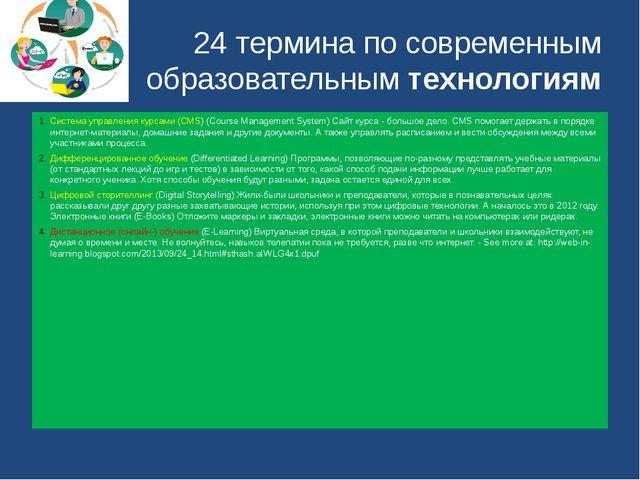 24 термина по современным образовательным технологиям Система управления курс...