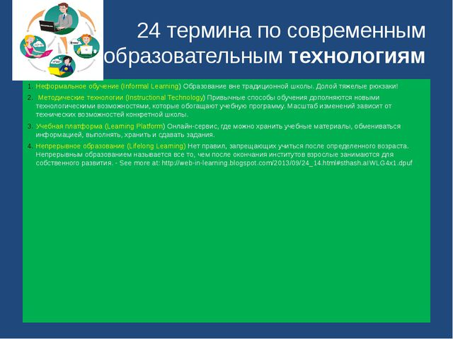 24 термина по современным образовательным технологиям Неформальное обучение (...