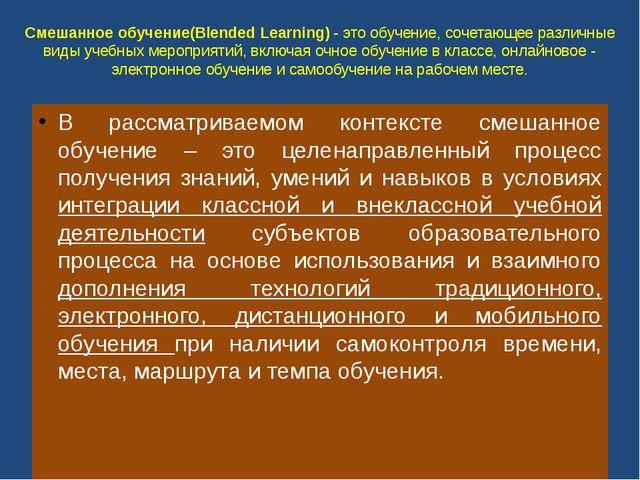 Смешанное обучение(Blended Learning) - это обучение, сочетающее различные вид...
