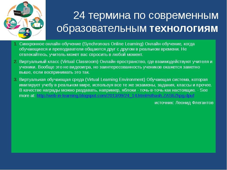 24 термина по современным образовательным технологиям Синхронное онлайн-обуче...