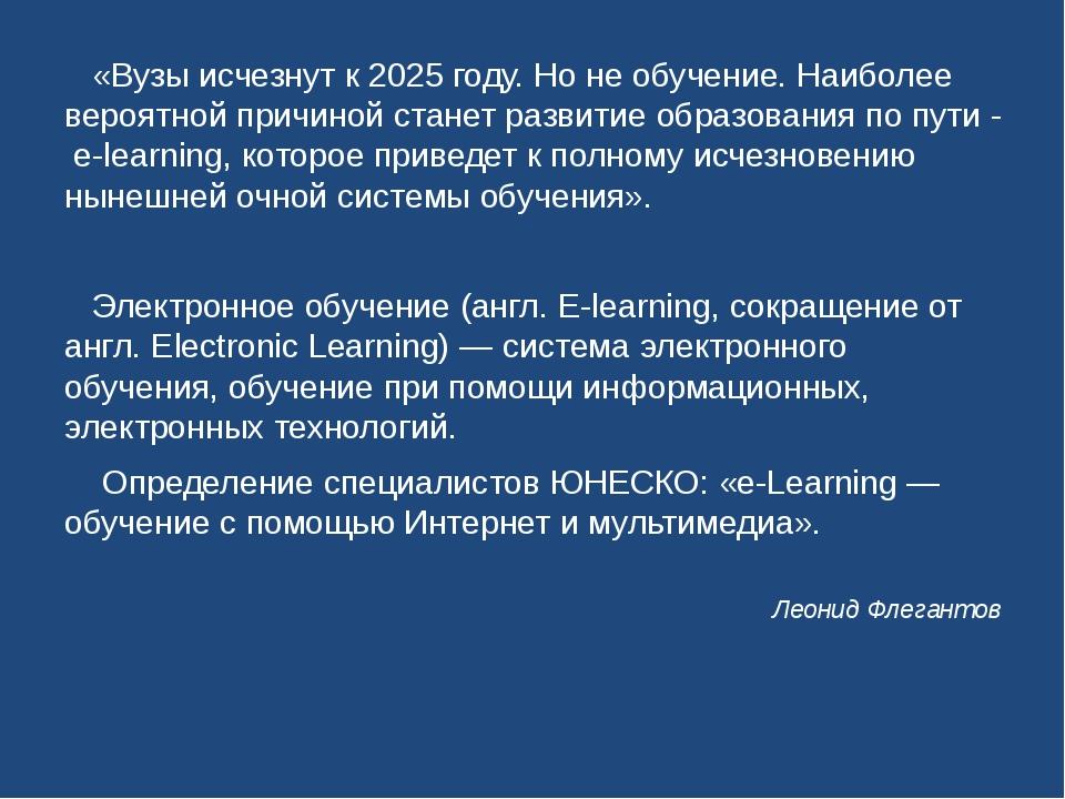 «Вузы исчезнут к 2025 году. Но не обучение. Наиболее вероятной причиной стан...