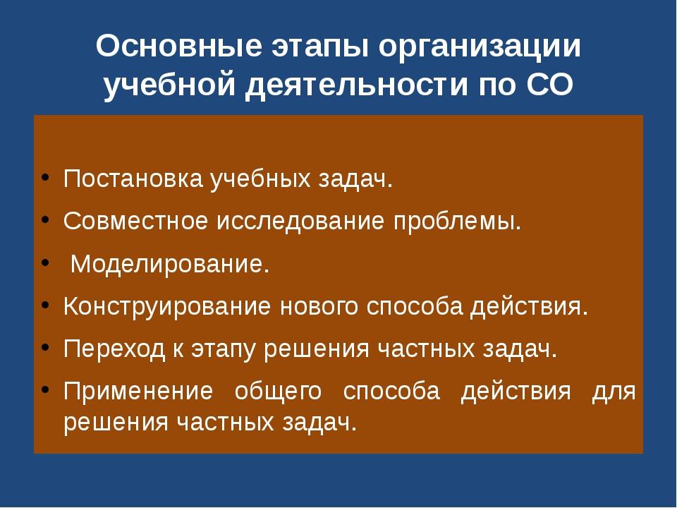 Основные этапы организации учебной деятельности по СО  Постановка учебных за...