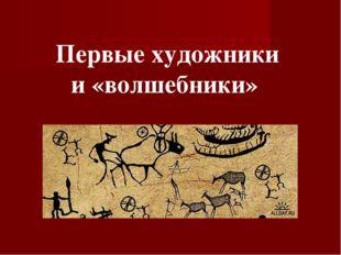 Первые художники и «волшебники»