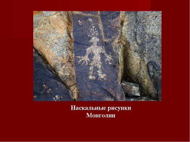 Наскальные рисунки Монголии