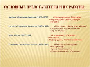 Михаил Фёдорович Ларионов (1881-1964) «Провинциальная франтиха», «Отдыхающий