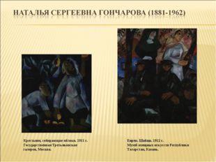 Крестьяне, собирающие яблоки. 1911 г. Государственная Третьяковская галерея,