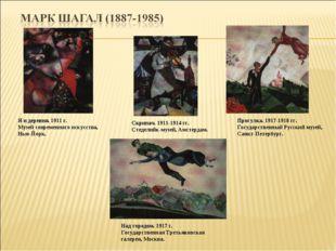 Прогулка. 1917-1918 гг. Государственный Русский музей, Санкт-Петербург. Над г