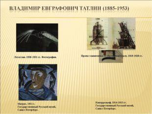 Матрос. 1911 г. Государственный Русский музей, Санкт-Петербург. Контррельеф.