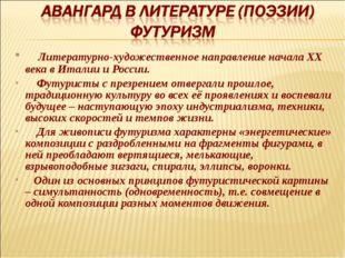 Литературно-художественное направление начала XX века в Италии и России. Фут