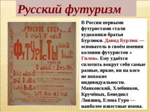 В России первыми футуристами стали художники братья Бурлюки. Давид Бурлюк— о