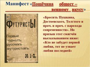 «Бросить Пушкина, Достоевского, Толстого и проч. и проч. с парохода современн