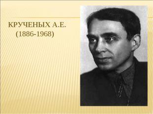 КРУЧЕНЫХ А.Е. (1886-1968)