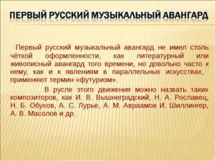 Первый русский музыкальный авангард не имел столь чёткой оформленности, как