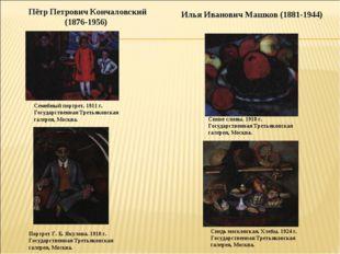 Семейный портрет. 1911 г. Государственная Третьяковская галерея, Москва. Снед