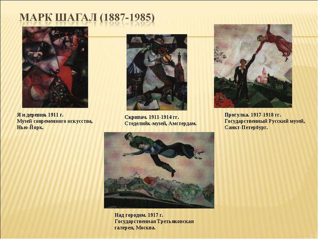 Прогулка. 1917-1918 гг. Государственный Русский музей, Санкт-Петербург. Над г...