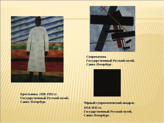 Крестьянка. 1928-1932 гг. Государственный Русский музей, Санкт-Петербург. Суп...