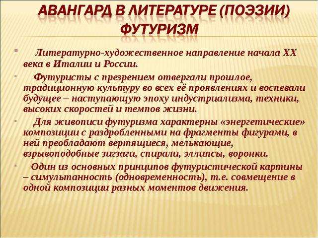 Литературно-художественное направление начала XX века в Италии и России. Фут...