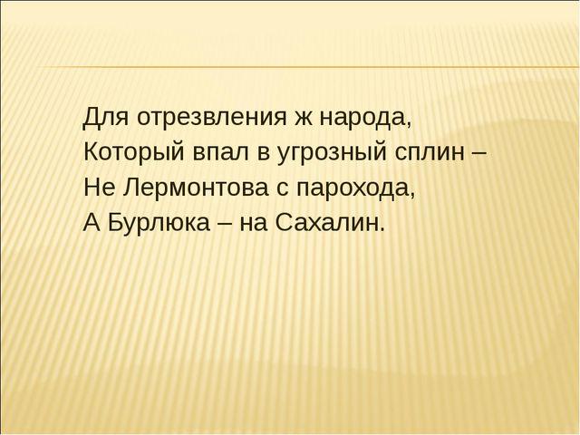 Для отрезвления ж народа, Который впал в угрозный сплин – Не Лермонтова с па...