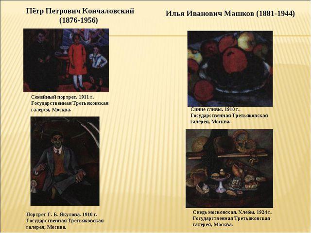 Семейный портрет. 1911 г. Государственная Третьяковская галерея, Москва. Снед...