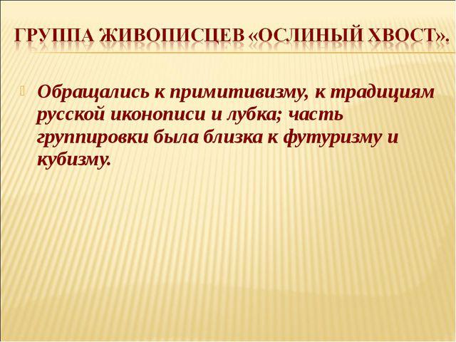 Обращались к примитивизму, к традициям русской иконописи и лубка; часть групп...