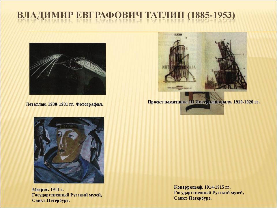 Матрос. 1911 г. Государственный Русский музей, Санкт-Петербург. Контррельеф....