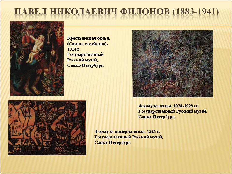 Крестьянская семья. (Святое семейство). 1914 г. Государственный Русский музей...