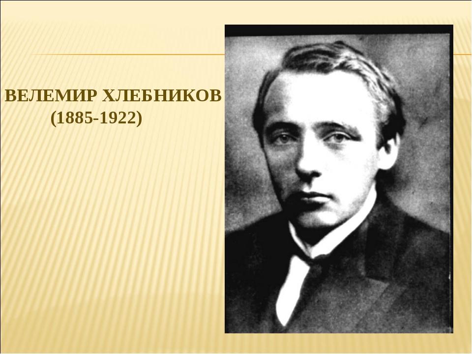 ВЕЛЕМИР ХЛЕБНИКОВ (1885-1922)