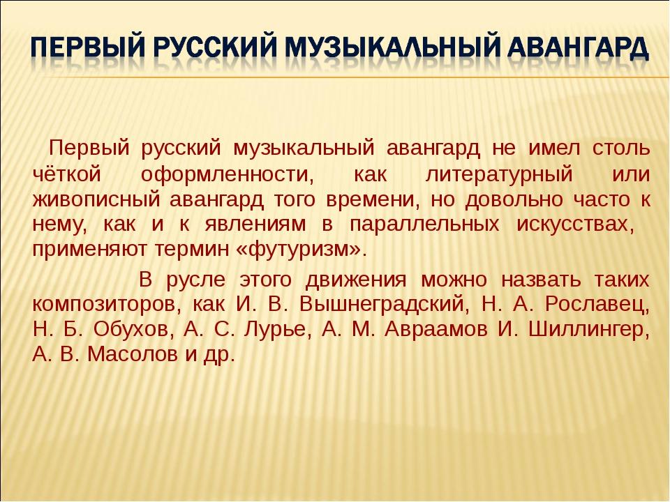 Первый русский музыкальный авангард не имел столь чёткой оформленности, как...