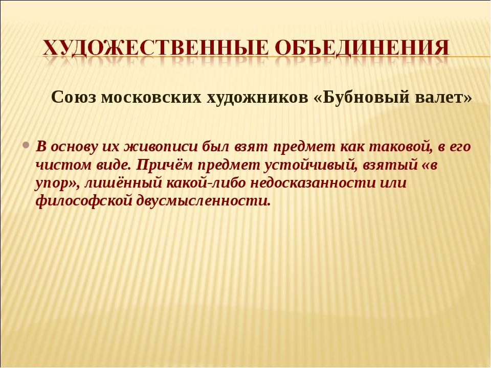 Союз московских художников «Бубновый валет» В основу их живописи был взят пр...