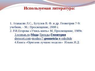 1. Атанасян Л.С., Бутузов В. Ф. и др. Геометрия 7-9: учебник. - М.: Просвещен