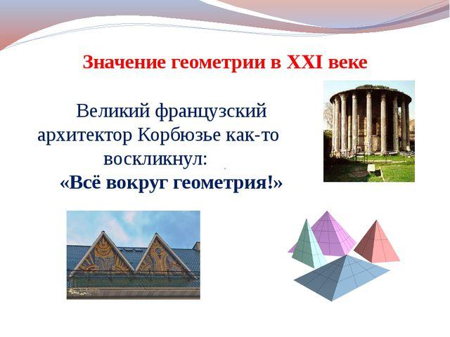 Значение геометрии в XXI веке Великий французский архитектор Корбюзье как-то...