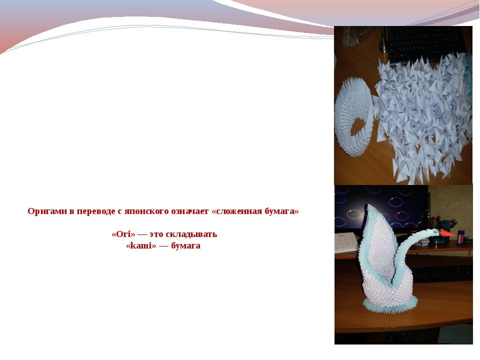Оригами в переводе с японского означает «сложенная бумага» «Ori» — это склад...