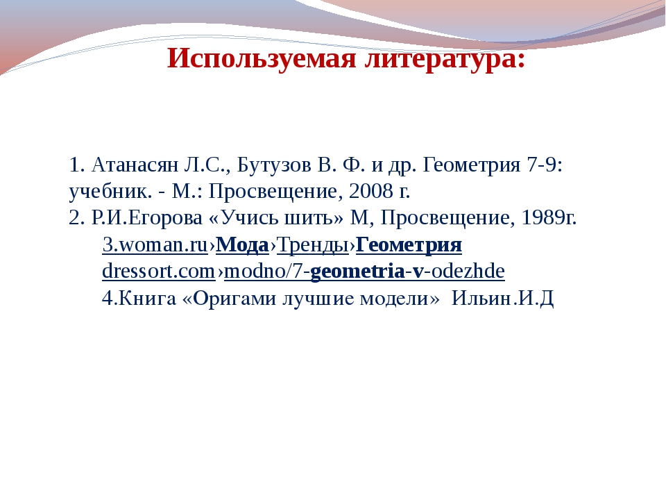 1. Атанасян Л.С., Бутузов В. Ф. и др. Геометрия 7-9: учебник. - М.: Просвещен...