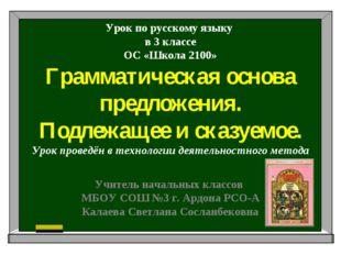 Урок по русскому языку в 3 классе ОС «Школа 2100» Грамматическая основа предл