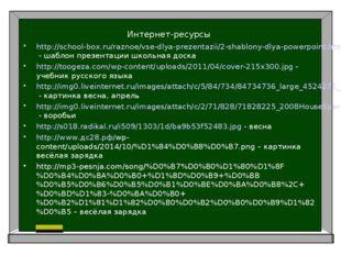 Интернет-ресурсы http://school-box.ru/raznoe/vse-dlya-prezentazii/2-shablony-