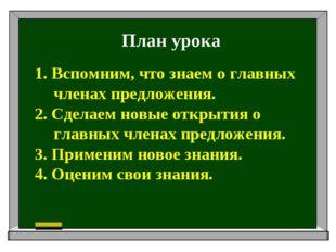 План урока 1. Вспомним, что знаем о главных членах предложения. 2. Сделаем но