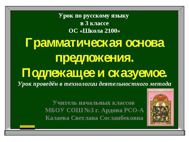 Урок по русскому языку в 3 классе ОС «Школа 2100» Грамматическая основа предл...