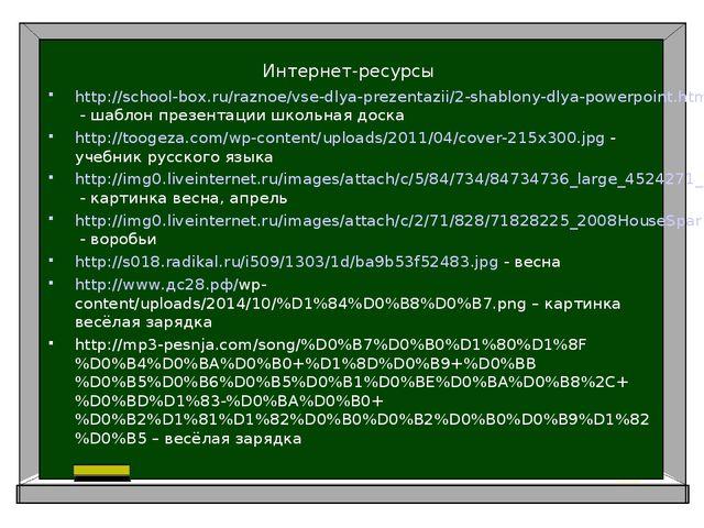 Интернет-ресурсы http://school-box.ru/raznoe/vse-dlya-prezentazii/2-shablony-...