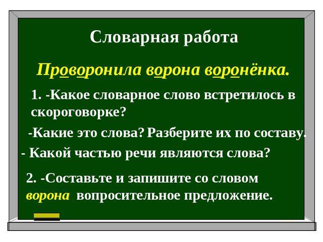 Словарная работа Проворонила ворона воронёнка. 1. -Какое словарное слово встр...