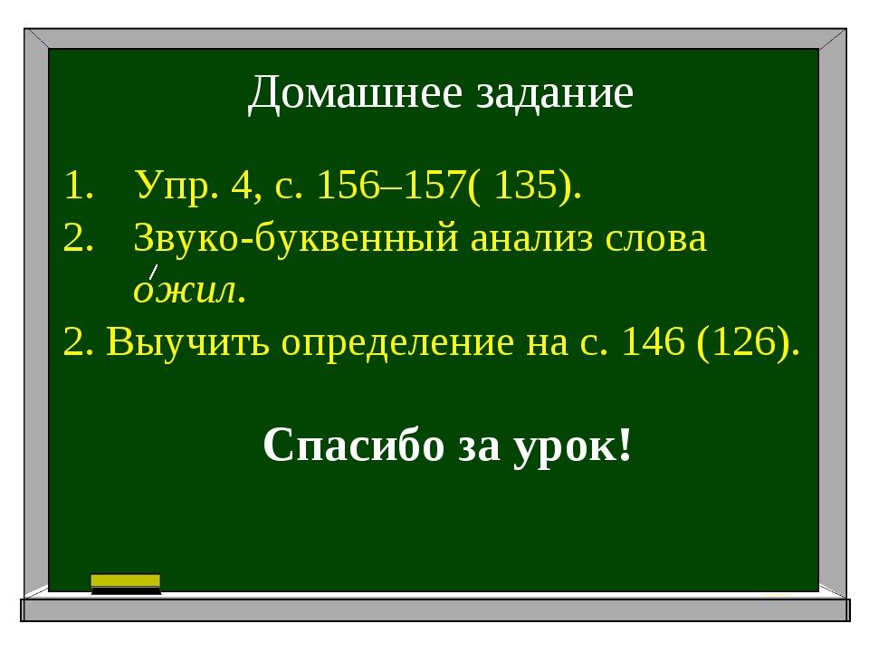 Домашнее задание Упр. 4, с. 156–157( 135). Звуко-буквенный анализ слова ожил....