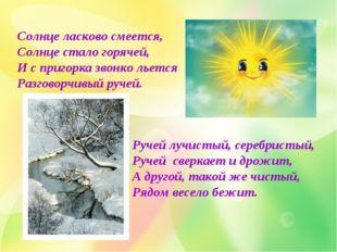 Солнце ласково смеется, Солнце стало горячей, И с пригорка звонко льется Разг
