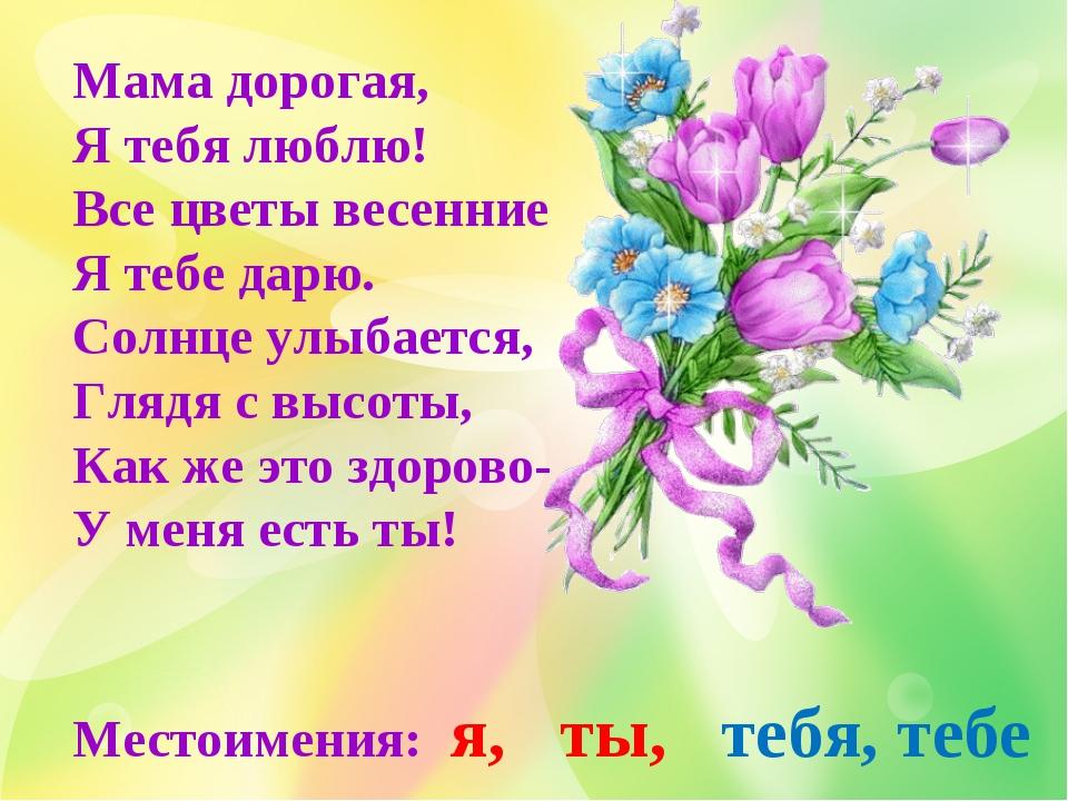 Я люблю тебя мамочка картинки и стихи, поздравление новым