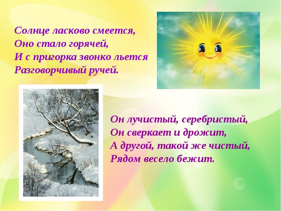 Солнце ласково смеется, Оно стало горячей, И с пригорка звонко льется Разгово...